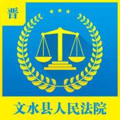 文水县人民法院