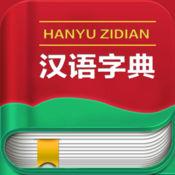 汉语字典 1
