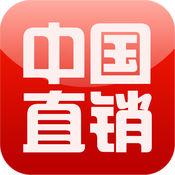 中国直销行业门户 1