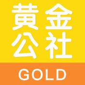 黄金公社 1