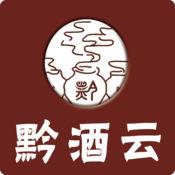 黔酒云 1
