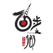 金峰乡温泉及植物园预约系统 1