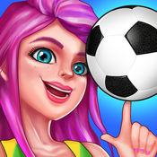 足球姐弟 1
