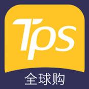 TPS商城 1.0.0