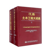 英汉土木工程大词典