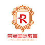 荣冠国际教育