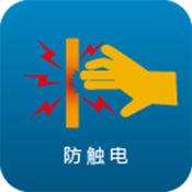 防范社会人员触电隐患管理系统 1