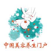 中国美容养生门户 1
