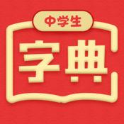 中学生字典