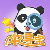 熊猫AR寻宝 1