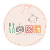 中国针织服饰交易网 1