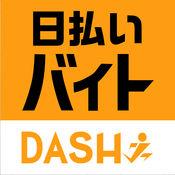 日払いバイトDASH byGMO 1.1.0