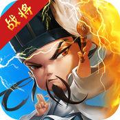 战将三国:经典千人国战游戏