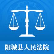 阳城县人民法院