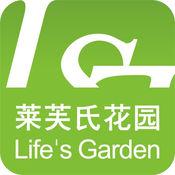 莱芙氏花园 1