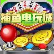 捕鱼电玩城财富版 1.0.1