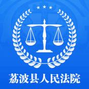 荔波县人民法院...