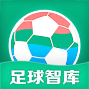 足球智库官方版...