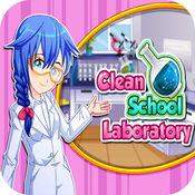 学校实验室清理