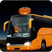 万圣节派对巴士模拟器