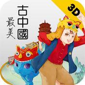 最美古中国 36984