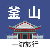 釜山一游 — 韩国旅游地图、攻略