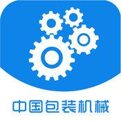 中国包装机械交易平台 1