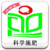 洱源县科学施肥手机信息综合服务平台