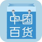 中国百货交易平台 1
