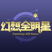 幻想全明星助手 1