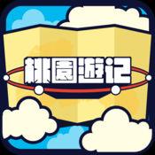 桃园游记_360VR 1