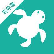 海龟出行司导端 1.0.0
