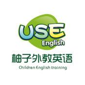 柚子外教英语 1