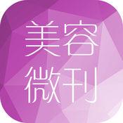 中国美容微刊 1