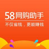 58网购助手