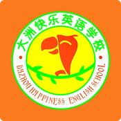 大洲英语学校 1