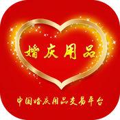 中国婚庆用品交易平台 1