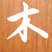 中国防腐木网平台 1.1