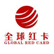全球红卡 1
