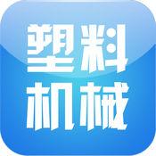 中国塑料机械门户 1
