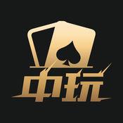 中玩扑克 1.0.5