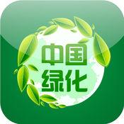 中国绿化 1