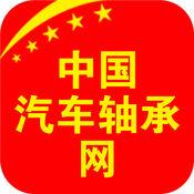 中国汽车轴承网...