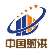 中国射洪 1.6.0