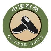 中国布鞋网