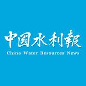 中国水利报