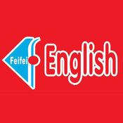 飞飞英语 1