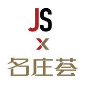 JSx名庄荟 1