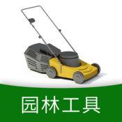 中国园林工具交易平台 1