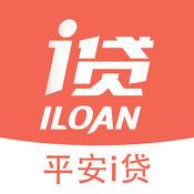 平安i贷贷款 1